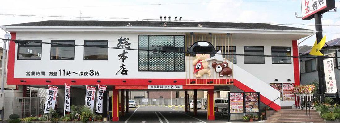 きん太総本店