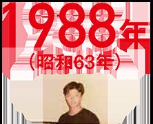 1988年(昭和63年)