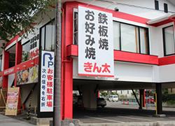 松井山手店
