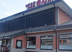 寝屋川大成町店