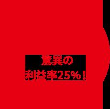 驚異の利益率25%!
